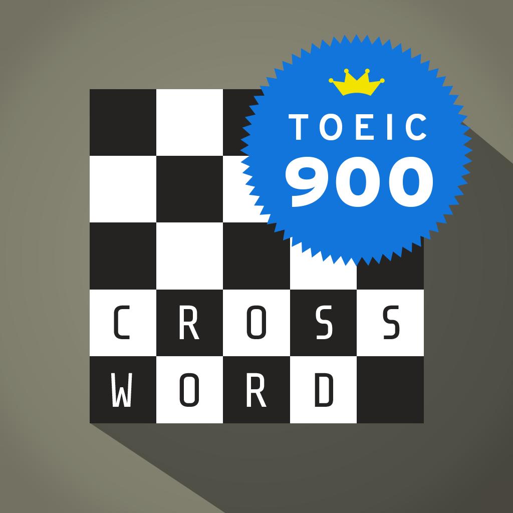英単語クロスワード TOEIC 900